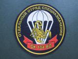 U.S.S.R / Russian Federation 104th Naval Spetsnaz Detachment Shoulder Patch